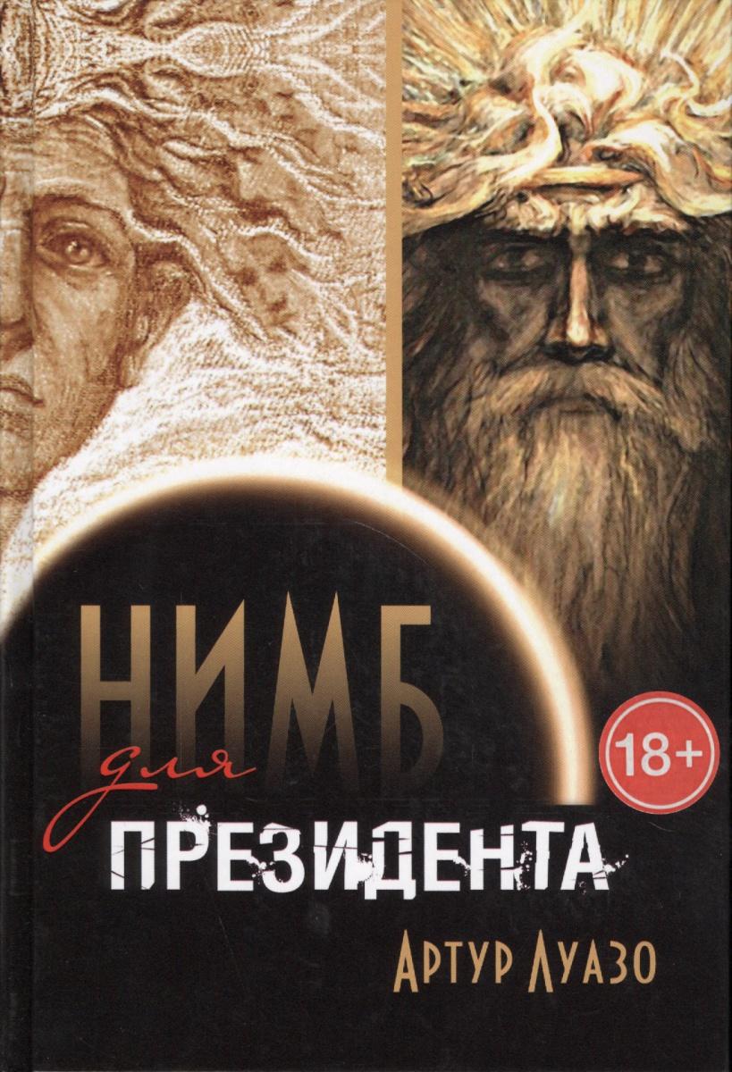 """Книга """"Нимб"""" для президента. Луазо А."""