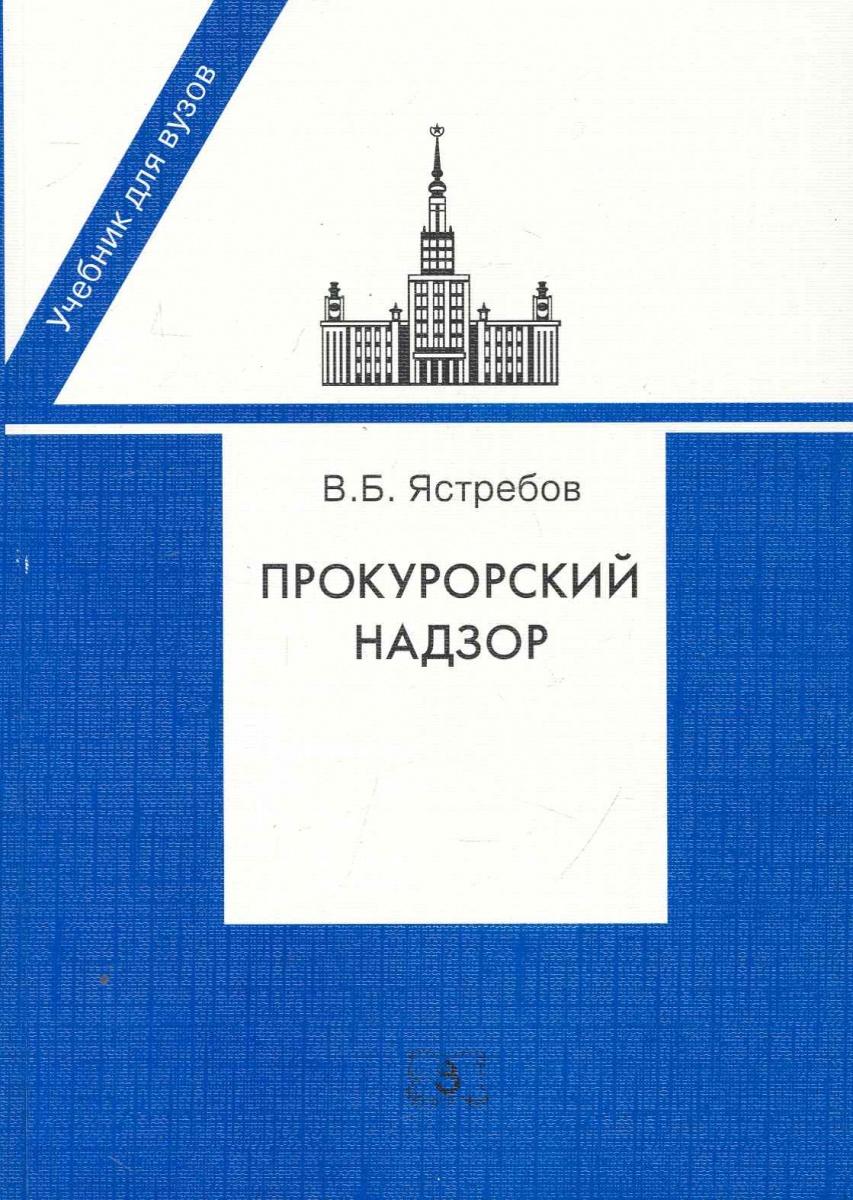 Ястребов В. Прокурорский надзор Учеб. цена