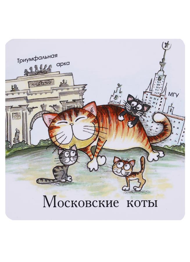 Магнит Московские коты Воробьевы горы
