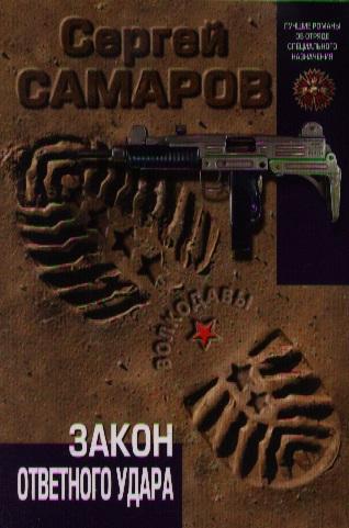 Самаров С. Закон ответного удара самаров с спрут