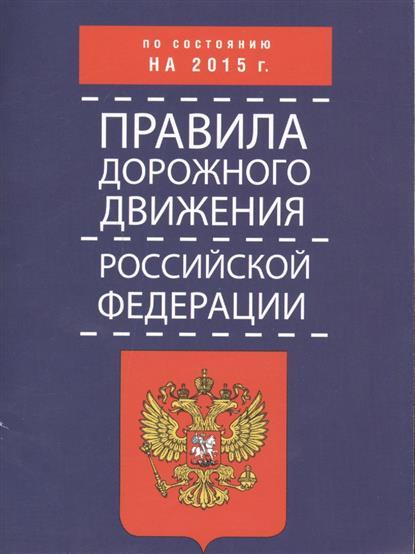 Правила дорожного движения Российской Федерации. По состоянию на 2015 г.