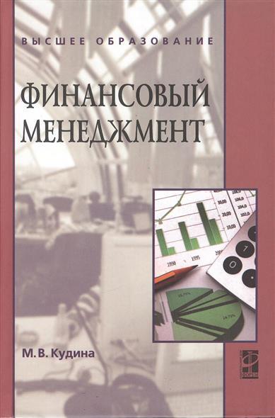 Кудина М. Финансовый менеджмент. 2-е издание. Учебное пособие кудина м теория стоимости компании