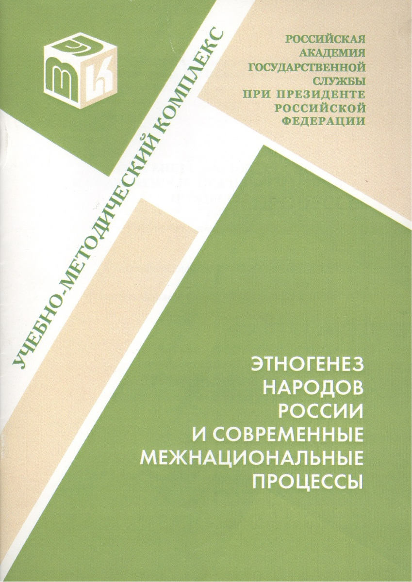 Этногенез народов России и современные межнациональные процессы. Учебно-методический комплекс по основной дисциплине специализации