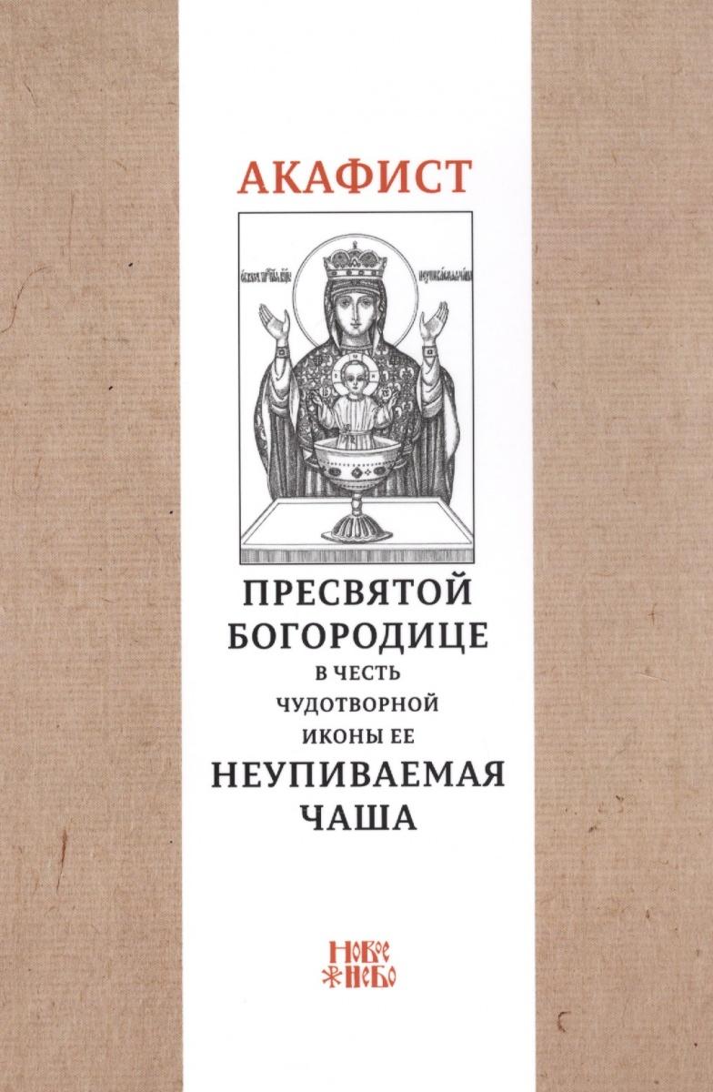 Абрамычев А. (ред.) Акафист Пресвятой Богородице в честь чудотворной Ее иконы Неупиваемая чаша