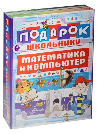 Подарок школьнику. Математика и компьютер. Все правила математики для детей. Моя первая энциклопедия. Компьютер (комплект из 2-х книг)