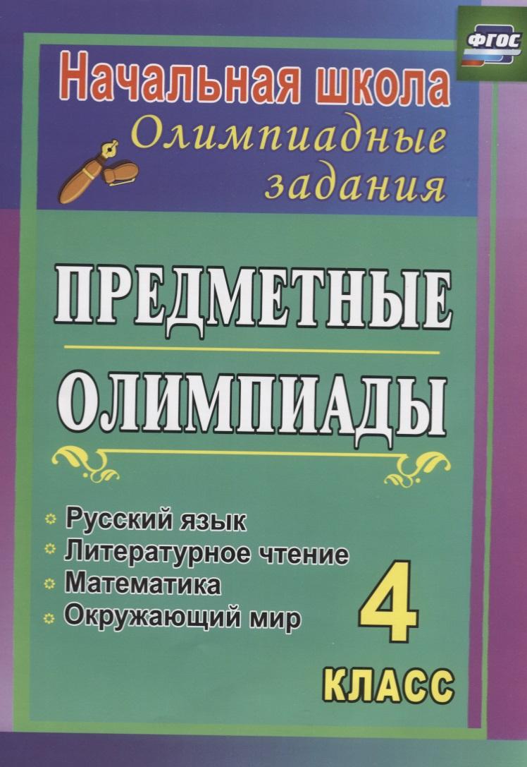 Предметные олимпиады. 4 класс. Русский язык, литературное чтение, математика, окружающий мир