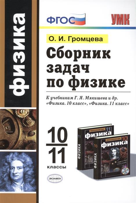 Громцева О. Сборник задач по физике. 10-11 классы. К учебникам Г. Я. Мякишева и др.