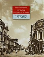 Прогулки по старой Москве Петровка