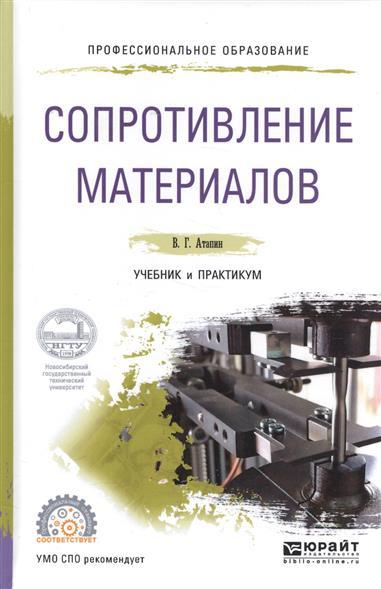 Сопротивление материалов. Учебник и практикум