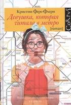 Девушка, которая читала в метро