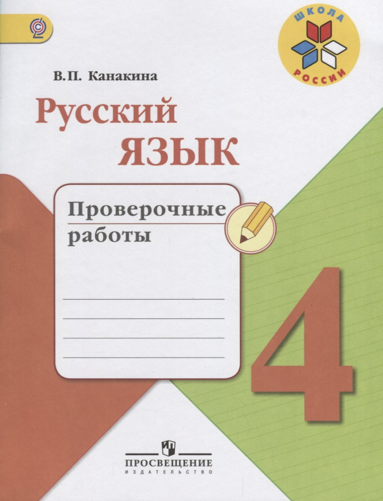 Канакина В. Русский язык. 4 класс. Проверочные работы михайлова с русский язык 4 класс проверочные работы