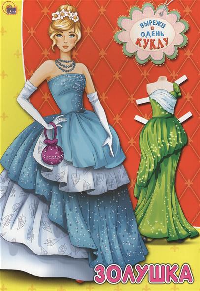 Вырежи и одень куклу Золушка Набор для детского творчества