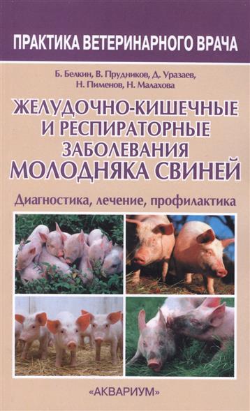 Желудочно-кишечные и респираторные заболевания молодняка свиней. Диагностика, лечение, профилактика