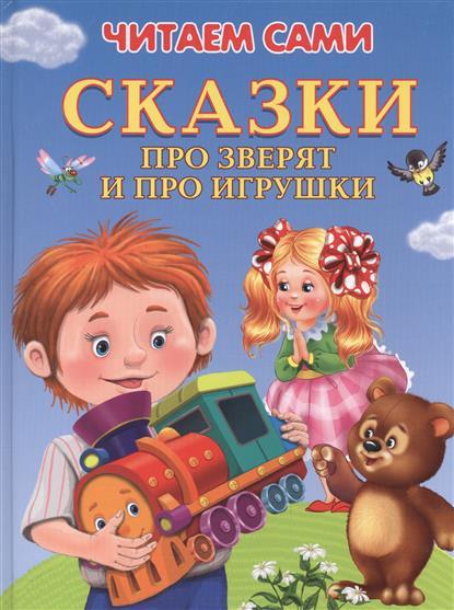 Шестакова И.: Сказки про зверят и про игрушки
