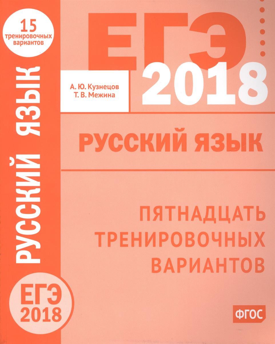 Кузнецов А., Межина Т. ЕГЭ в 2018 году. Русский язык. Пятнадцать тренировочных вариантов