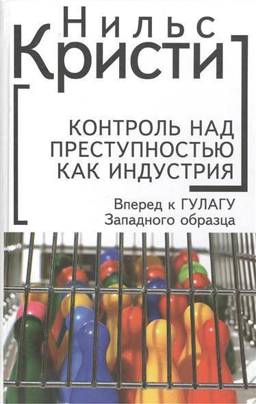 Контроль над преступностью как индустрия. Вперед, к ГУЛАГу Западного образца. 3-е издание, переработанное и дополненное