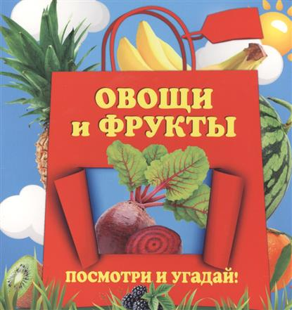 Прищеп А. Овощи и фрукты игнатова а овощи и фрукты