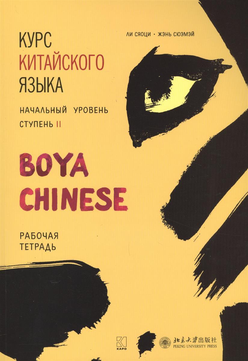 Сяоци Л., Сюэмэй Ж. Курс китайского языка Boya Chinese. Начальный уровень. Ступень II. Рабочая тетрадь срез агат s
