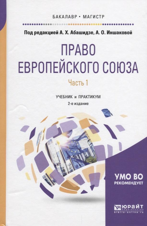 Абашидзе А., Иншакова А. (ред.) Право Европейского союза. Часть 1. Учебник и практикум