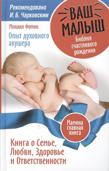 Ваш малыш. Библия счастливого рождения