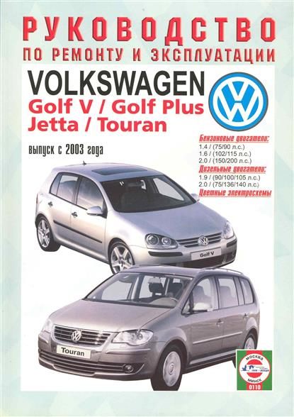 Гусь С. (сост.) VW Golf 5 Golf Plus Jetta Touran