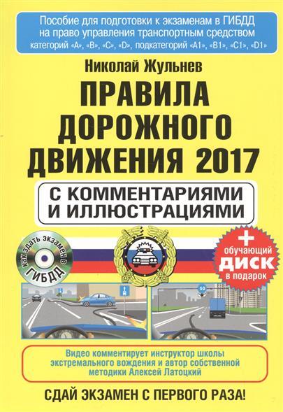 Правила дорожного движения 2017 с комментариями и иллюстрациями (+ обучающий диск в подарок)