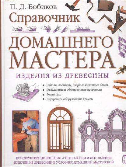 Бобиков П. Справочник домашнего мастера бобиков п мебель своими руками
