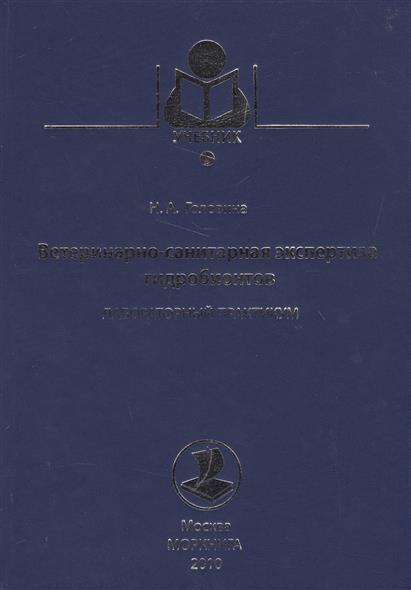 Головина Н. Ветеринарно-санитарная экспертиза гидробионтов. Лабораторный практикум