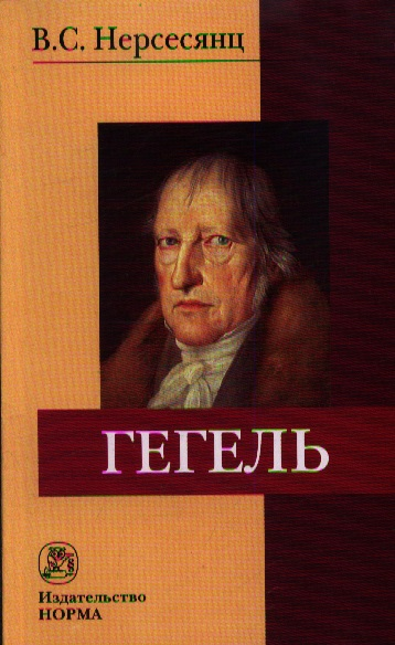 Гегель. 2-е издание, стереотипное