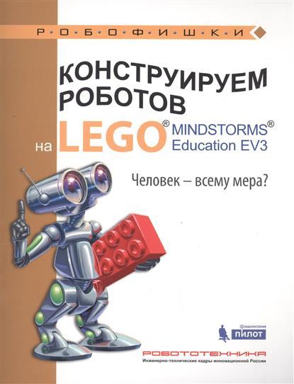 Конструируем роботов на LEGO® MINDSTORMS® Education EV3. Человек - всему мера?