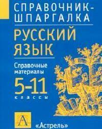 Русский язык 5-11 кл