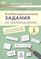 Комбинированные задания по чистописанию. 48 занятий по русскому языку и математике за курс 1 класса
