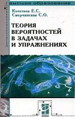 Кочетков Е. Теория вероятностей в задачах и упражнениях кочетков е смерчинская с соколов в теория вероятностей и матем статистика кочетков