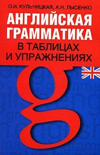 Кульчицкая О. Английская грамматика в таблицах и упражнениях английская грамматика в упражнениях и диалогах книга 1 cdmp3