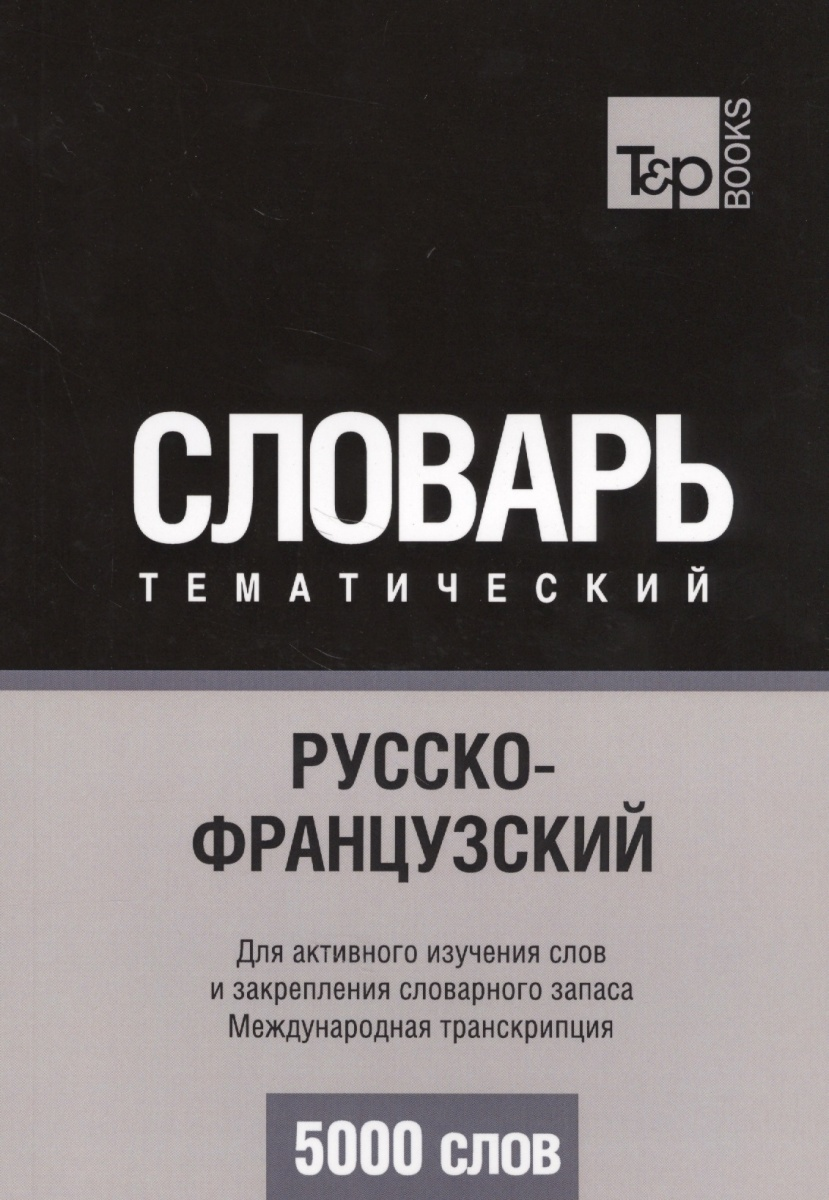 Таранов А. (авт.-сост.) Русско-французский тематический словарь. 5000 слов цена
