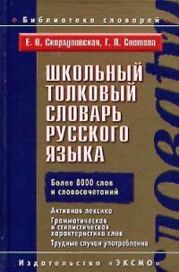 Школьный толковый словарь рус. языка
