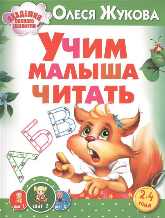 Жукова О. Учим малыша читать. 2-4 года жукова олеся станиславовна учим малыша читать с 2 х лет