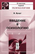 Вундт В. Введение в психологию вундт в введение в философию