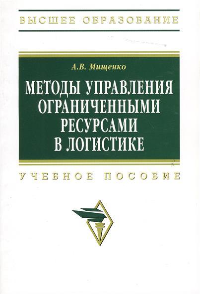 Мищенко А. Методы управления ограниченными ресурсами в логистике: Учебное пособие