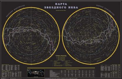 Карта Звездного неба (156х101) (733) (антибликовая ламинация) (тубус) (ДМБ)