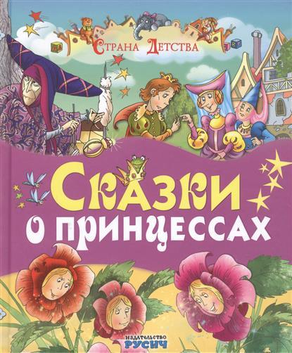 Агинская Е. (ред.) Сказки о принцессах