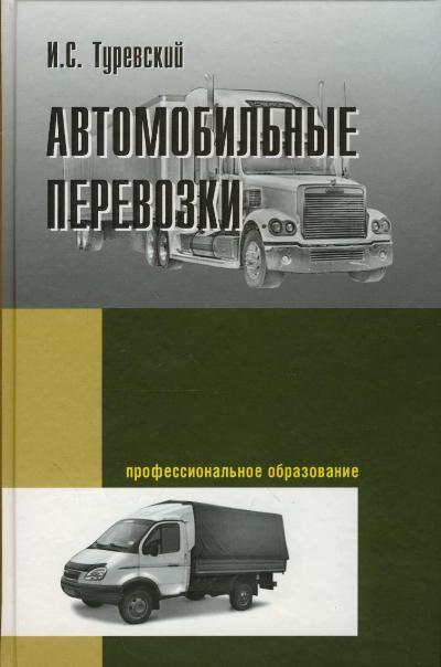 Туревский И. Автомобильные перевозки