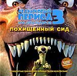 Уайлд А. Ледниковый период 3 Эра динозавров Похищенный Сид