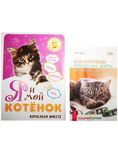 Зуева В. Я и мой котенок. Как питомцы учили нас (0500) (комплект из 2 книг) екатерина зуева молчалки
