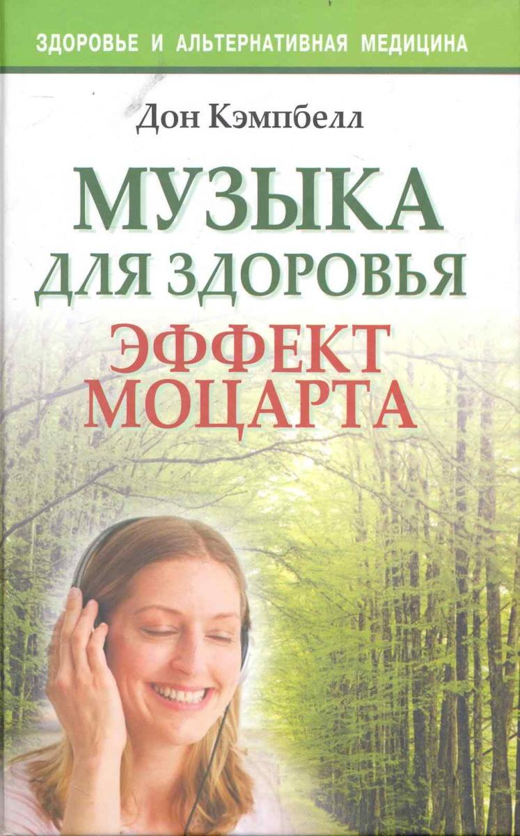 Музыка для здоровья Эффект Моцарта
