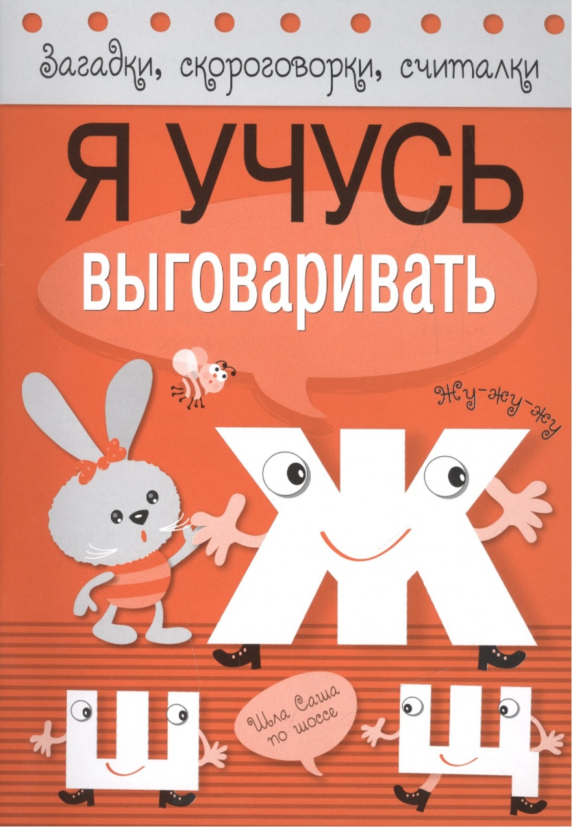 Я учусь выговаривать Ж, Ш, Щ ISBN: 9785995125785