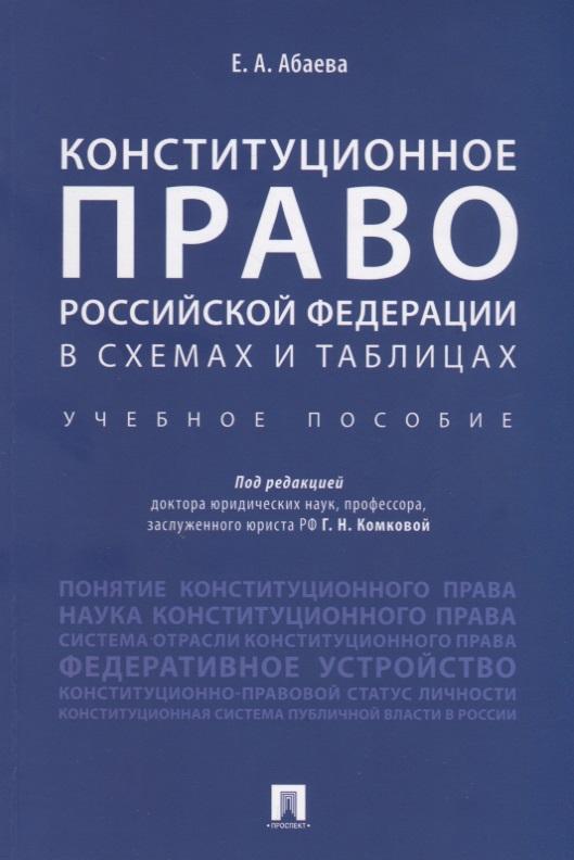 купить Абаева Е. Конституционное право Российской Федерации в схемах и таблицах. Учебное пособие по цене 127 рублей