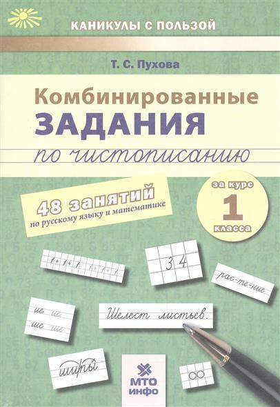 Пухова Т. Комбинированные задания по чистописанию. 48 занятий по русскому языку и математике за курс 1 класса цены онлайн