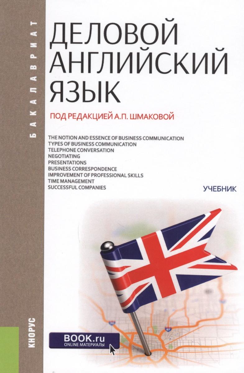 Шмакова А. (ред.) Деловой английский язык. Учебник