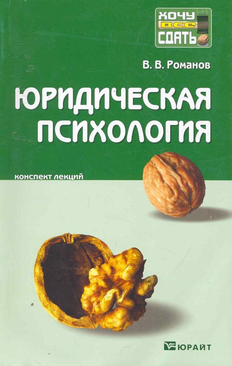 Романов В. Юридическая психология ISBN: 9785991609708 юридическая литература авторы